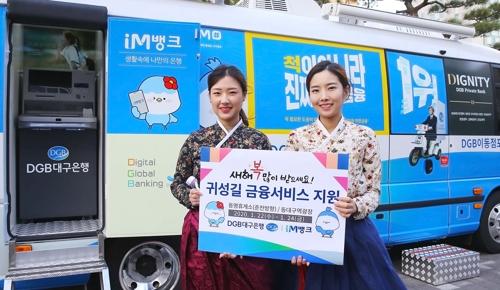 대구은행, 동명휴게소·동대구역 광장서 신권교환 서비스