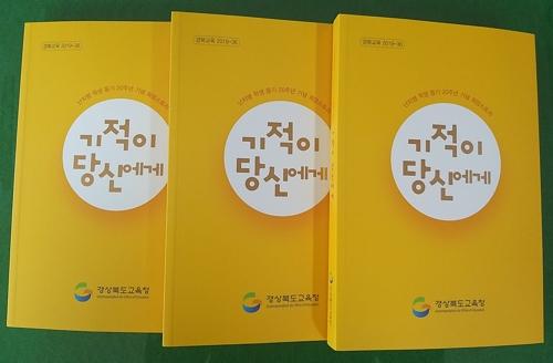 난치병 학생을 위한 책 '기적이 당신에게'
