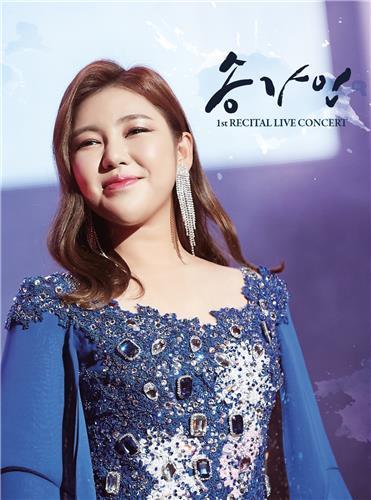 [게시판] 송가인 공연실황 DVD 내일부터 예약판매