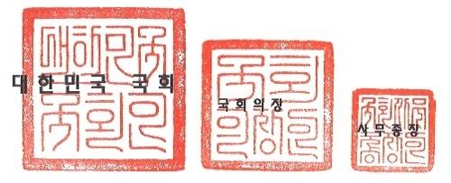 """국회 사무처 """"국회 관인 알아보기 쉽게 바꾼다"""""""