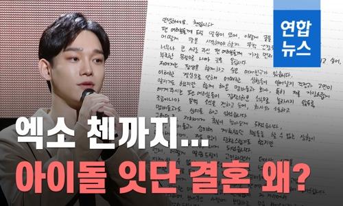 [D스토리] 엑소 첸까지…아이돌 잇단 결혼 왜?