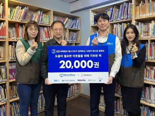 [게시판] GS리테일, 북드림 캠페인으로 책 11만권 기부