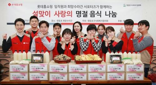 [게시판] 롯데홈쇼핑, 설 앞두고 명절 음식 나눔 봉사