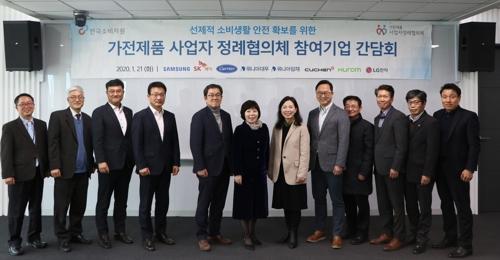 [게시판] 한국소비자원, 가전제품 사업자 정례협의체 간담회 개최