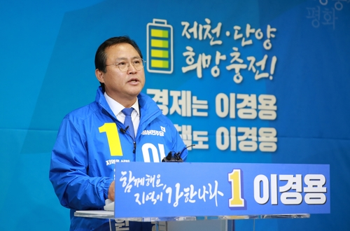"""이경용 제천·단양 총선 예비후보 """"폐기물 반입세 만들겠다"""""""