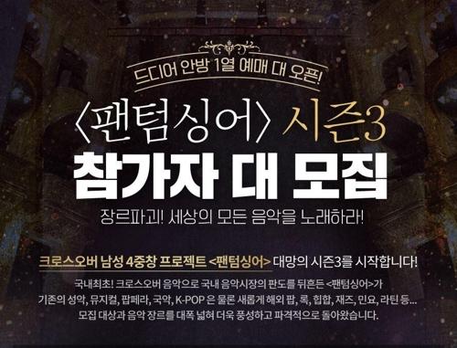 JTBC '팬텀싱어3' 역대 최다 지원…31일까지 모집 연장