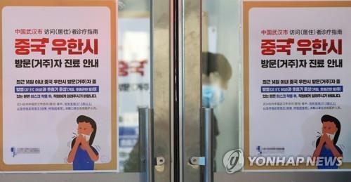 충북도, '우한 폐렴' 차단 방역대책반 가동