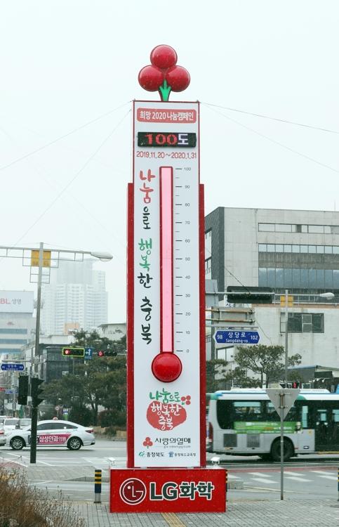 충북 사랑의 온도탑 100도 달성…75억8천만원 모금