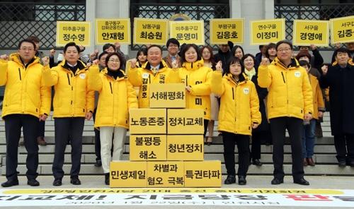 이정미 의원 등 정의당 후보 8명, 인천서 총선 출마 선언