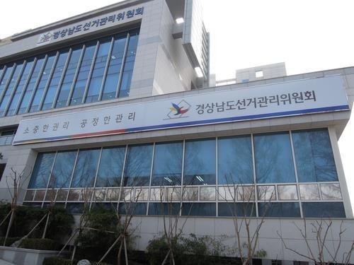4·15 총선 선거법 위반행위 제보자 경남 첫 포상금