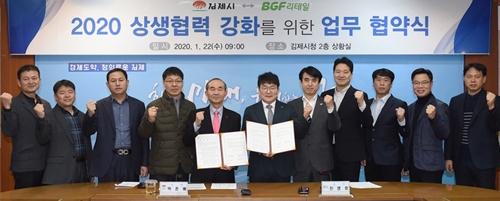 김제시·BGF리테일, 지평선축제와 CU 간편식 상호 홍보 협약