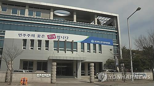 예비후보 출판기념회 광고 게재 충북 언론사 관계자 검찰 고발