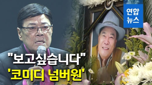 [영상] '원맨쇼의 달인'…후배들이 기억하는 남보원?