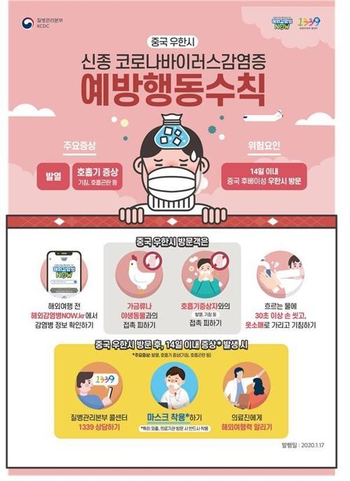 경남도, 신종 코로나바이러스 방역대책본부 가동