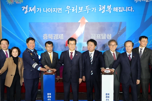"""""""전국 대비 4% 충북경제 실현 힘 모으자""""…도민 다짐 대회 열려"""