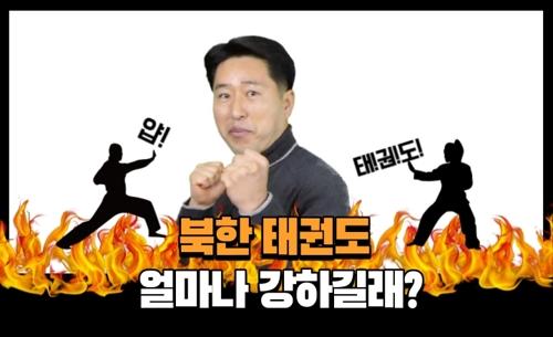[연통TV] '얕봤다간 큰코다친다' 북한 태권도 얼마나 강하길래?