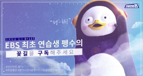 """펭수, 유튜브 구독자 200만명 돌파…""""초심 잃지 않을게요"""""""