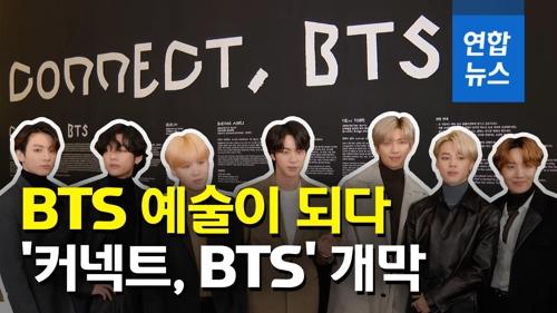[영상] BTS 예술이 되다…'커넥트, BTS' 서울전 개막