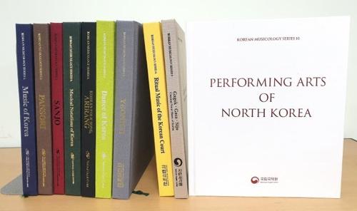 국립국악원 '북한의 공연예술' 발간