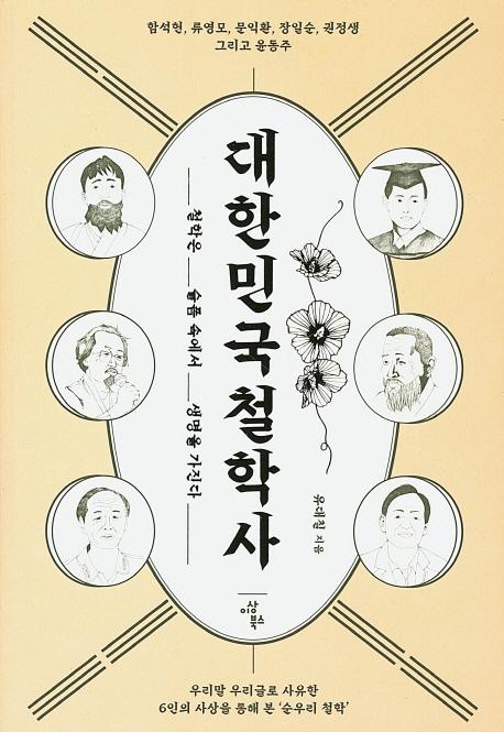 [신간] 대한민국 철학사·지리산 덕산동
