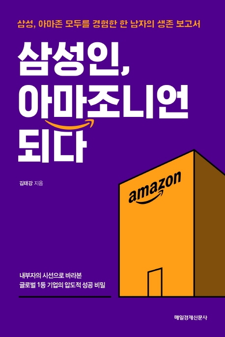 [신간] 삼성인, 아마조니안 되다