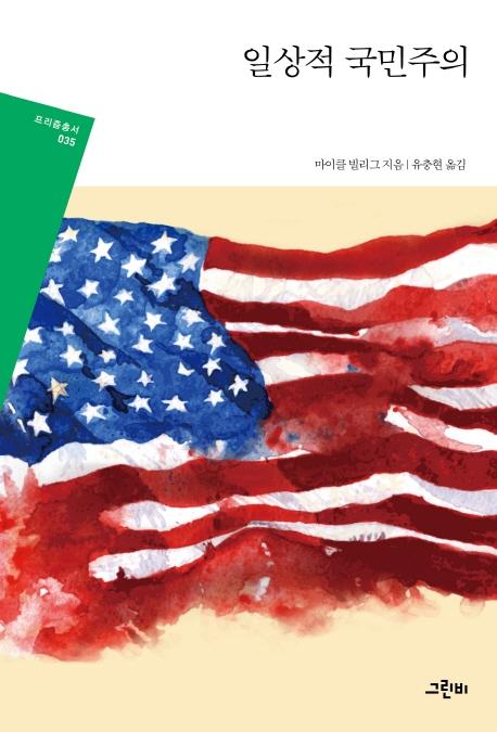 [신간] 일상적 국민주의·헤게모니의 미래