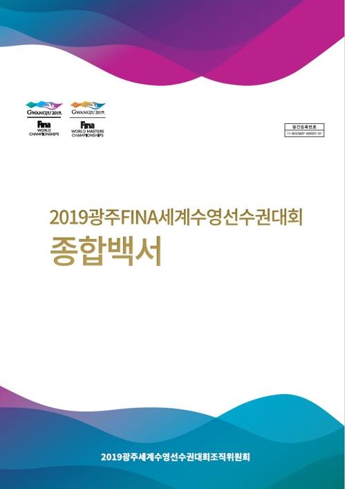 준비부터 개최까지…광주세계수영대회 백서 발간