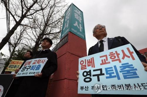 법원, 교학사 '노무현 전 대통령 비하사진' 소송 화해권고