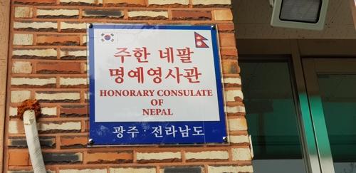 광주에 네팔 명예영사관…비자 발급·이주노동자 인권보호