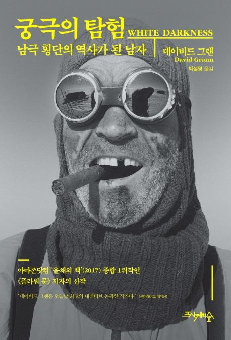 [신간] 궁극의 탐험·이끼와 함께