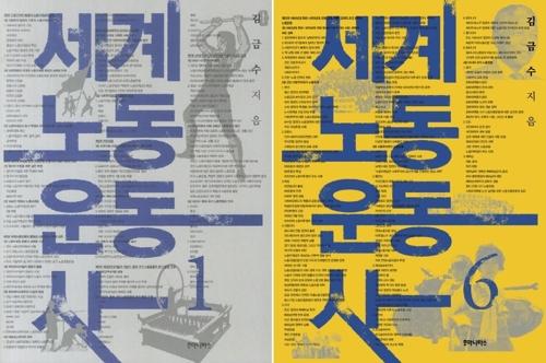 노동계 원로가 쓴 '세계노동운동사' 6권 완간