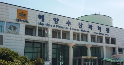 전남해양수산과학관 전시시설 보수로 6월 말까지 휴관