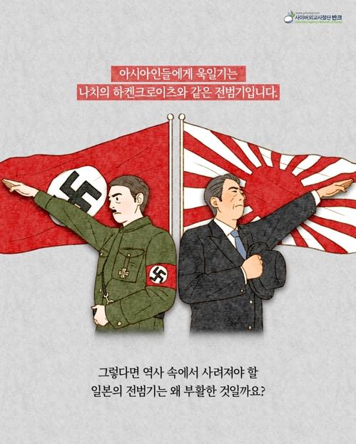반크, '욱일기=전범기' 알리는 카드뉴스 제작