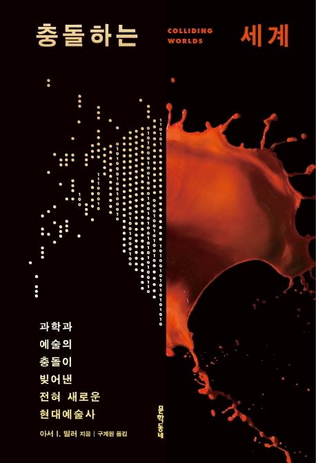 [신간] 충돌하는 세계·벽이 만든 세계사