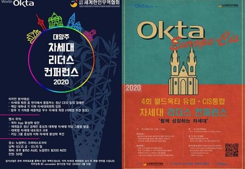 월드옥타, 내달 유럽·대양주 차세대 리더스 콘퍼런스 개최