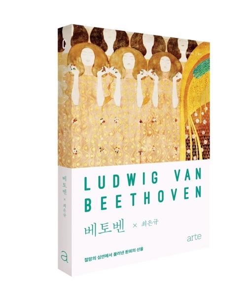 소년가장 베토벤은 어떻게 불세출의 음악가가 됐는가