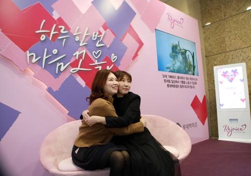롯데백화점 우울증 예방 캠페인 '리조이스' 눈길