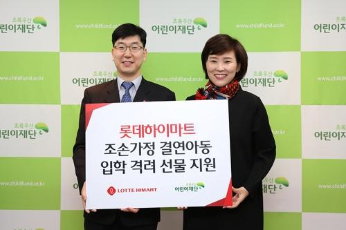 롯데하이마트, 조손가정 결연아동 45명에게 입학준비물 지원