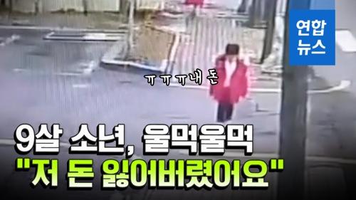 [영상] 심부름 돈 잃고 헤매던 9살소년에게 벌어진 기막힌 '반전'