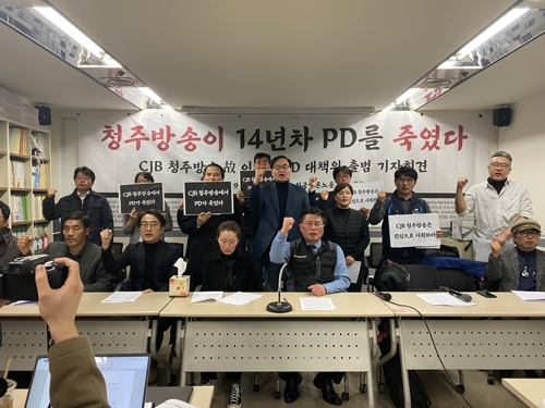 """청주방송 고 이재학PD 대책위 출범…""""진상 규명·책임자 처벌"""""""