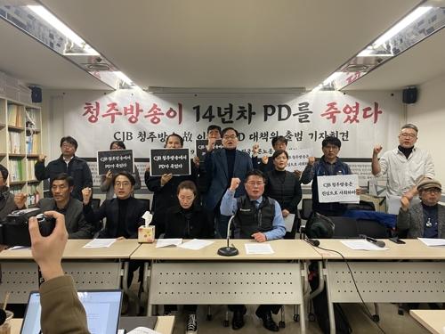 """고 이재학 청주방송 PD 대책위 출범…""""진상 규명·책임자 처벌""""(종합)"""