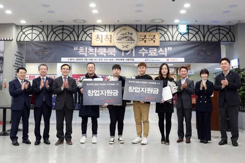 옛 서울역 청년창업지원센터 '칙칙쿡쿡' 예비 창업가 1기 수료