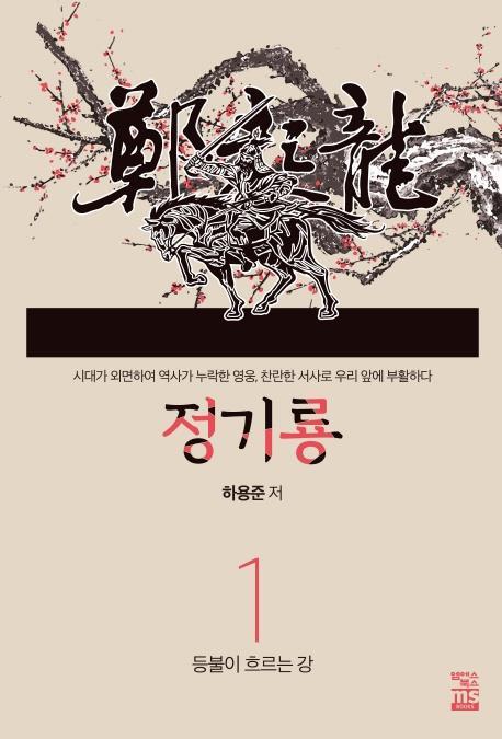 [신간] 정기룡 1