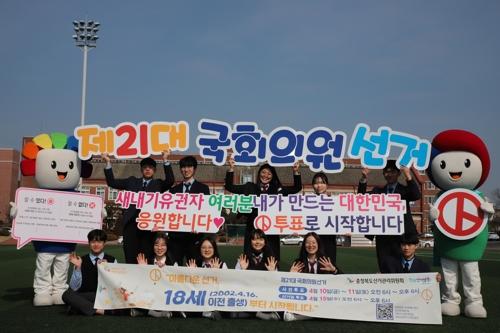 충북도선관위, 18세 새내기 유권자 대상 순회 선거 교육 실시