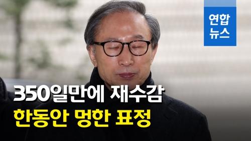 """[영상] 이명박, 2심 징역 17년·재수감…""""의무·책임 저버려"""""""