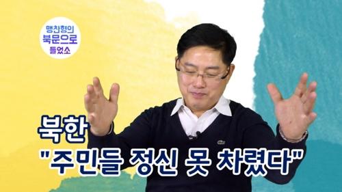 """[연통TV] '전염병과 투쟁' 선포한 北 """"주민들 정신 못 차렸다"""" 호통"""