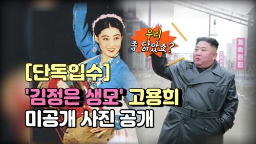 [연통TV] 김정은 생모 고용희…20대 시절 미공개 사진 공개