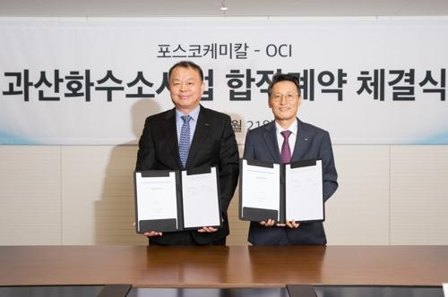 포스코케미칼-OCI, 고순도 과산화수소 합작법인 설립(종합)