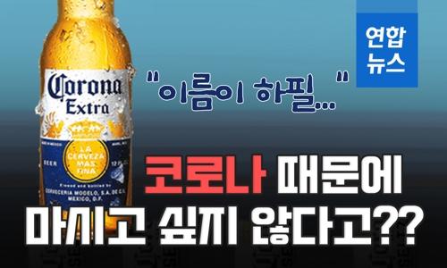 """[이슈 컷] """"이름이 하필"""" 코로나19로 곤경에 빠진 맥주 브랜드"""
