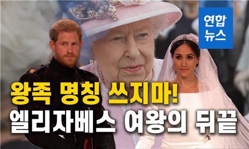 """[이슈 컷] """"왕족 명칭 쓰지 마!"""" 엘리자베스 여왕의 뒤끝있는 복수"""